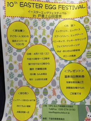 Togura-Kamiyamada Onsen Easter Egg Fest 2015 Poster