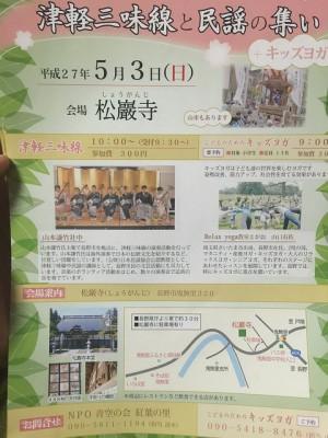 鬼無里の祭りのチラシ Flyer for Kinasa's Festival