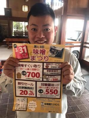 Takamura shoten miso fest