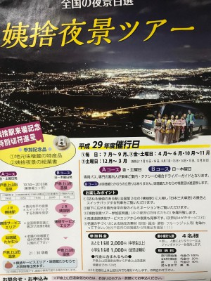 night view tour flier