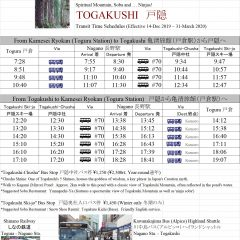 冬こそ、戸隠へ行こう! Togakushi is Great in Winter, Too!