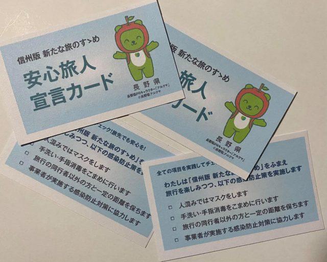 長野 県 県民 割